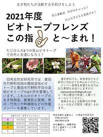 ビオトープフレンズ募集.jpg