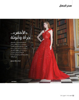 Kul Al Usra UAE (print)