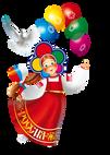 Катюша с шариками-1.png