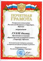 почетная грамота июнь 2019 от гк Соловье