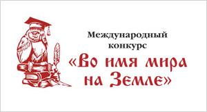 """""""Во имя мира на Земле"""" международный конкурс"""