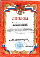 диплом июнь 2018 от гк Галактионова001.j