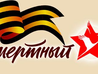 Стена Памяти. 70-летие Великой Победы