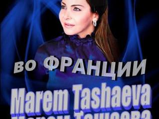 Творческие вечера Марьям Ташаевой