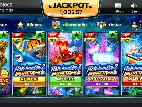เกมยิงปลา Fish Hunter 2 มาล่าปลาชิงเงินกัน !!