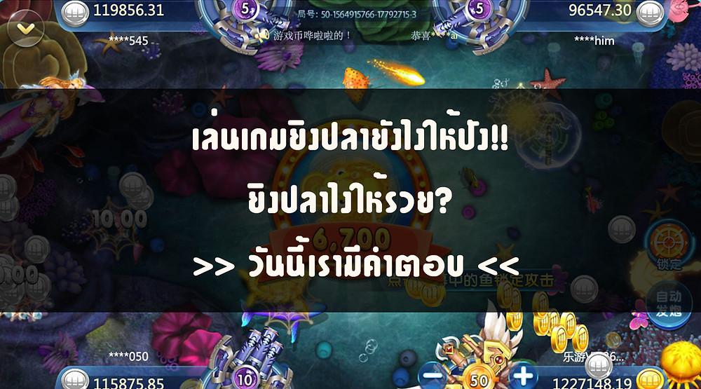 เล่นเกมยิงปลาให้รวย