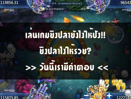 เล่นเกมยิงปลายังไงให้ปัง!! ยิงปลาไงให้รวย? วันนี้เรามีคำตอบ