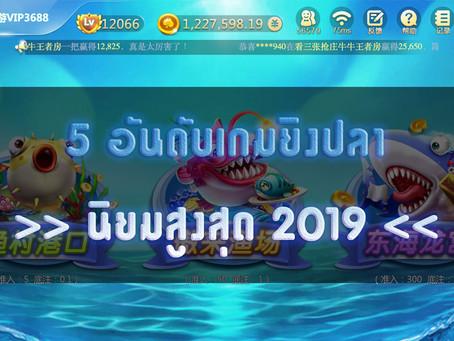 5 อันดับเกมยิงปลาที่มีคนเล่นสูงสุดประจำปี 2019