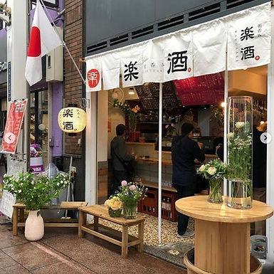 朝呑み 楽酒(居酒屋)
