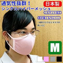 ハイパーメッシュマスク(旧型売り切り!)