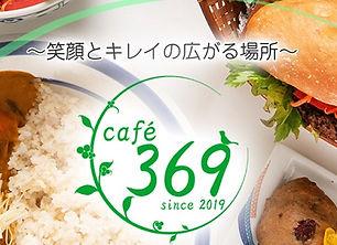 café 369(カフェ ミロク)