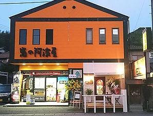 日本酒Bar Awaya