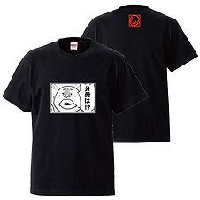 モミ夫Tシャツ