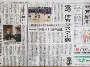 登校、体育、マスク不要ー神戸新聞