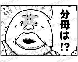 もみお.jpg