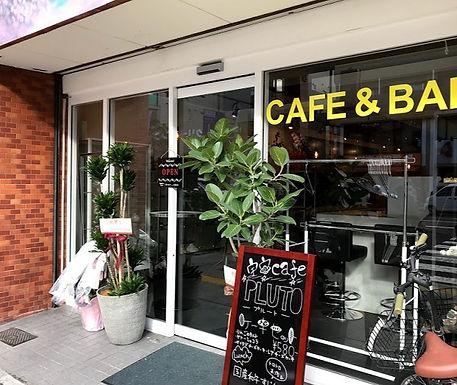 宇宙CAFE&天然石BAR PLUTO