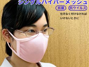 「意味のないマスク」にピンクと白が登場