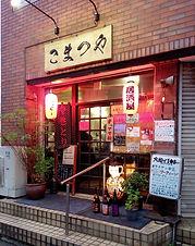 焼き鳥居酒屋こまつや(居酒屋)