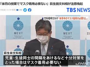 「体育の授業でマスク着用必要ない」萩生田文科相が注意喚起