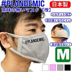 #PLANDEMICロゴ・マスク