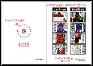 クリアファイル12枚セット・時事系4コマ漫画「コロナは概念」