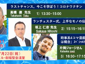近日開催イベント情報3