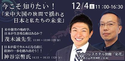 oyama1204_bana.jpg