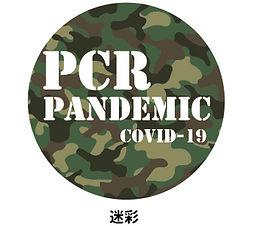 PCRパンデミック 56mm 缶バッジ