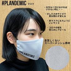 プランデミック・メッシュマスク