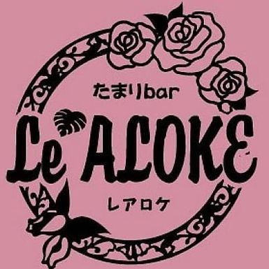 たまりbar Le'ALOKE(カラオケバー)