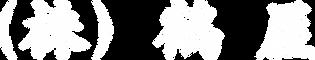 株式会社鶴屋ロゴ