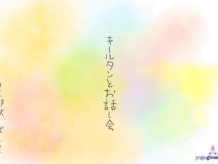 キールタンとお話会(5/26&6/30 @京都駅そばsen)