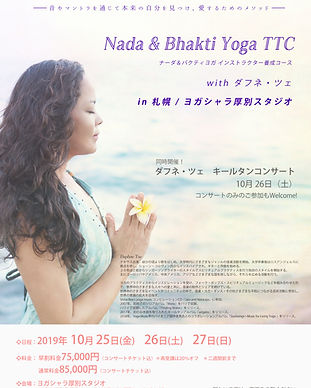 20191025Daphne_BhaktiTTC札幌_A4.jpg