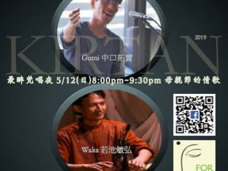 gumi & Waka TAIWAN tour 2019