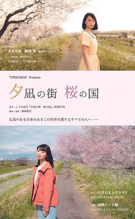 yunagi_main.jpg