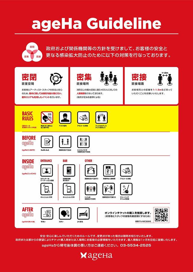 agh_guide_kokuchi_2021.jpg