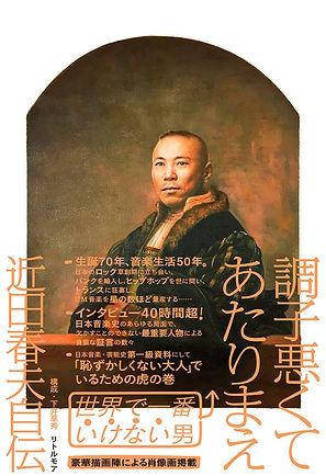 choushiwarukuteatarimae.jpg