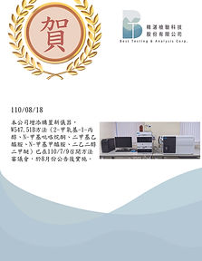 9.添購置新儀器W547.51B方法110.0818.jpg