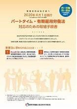 「同一労働同一賃金の取組み手順書」がリリースされました