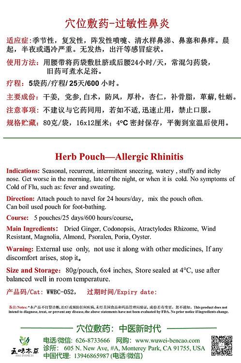 穴位敷药-过敏性鼻炎/Herb Pouch—Allergic Rhinitis