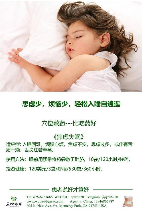 穴位敷药-焦虑失眠/Herb Pouch---Anxiety and Insomnia, 5 pouches
