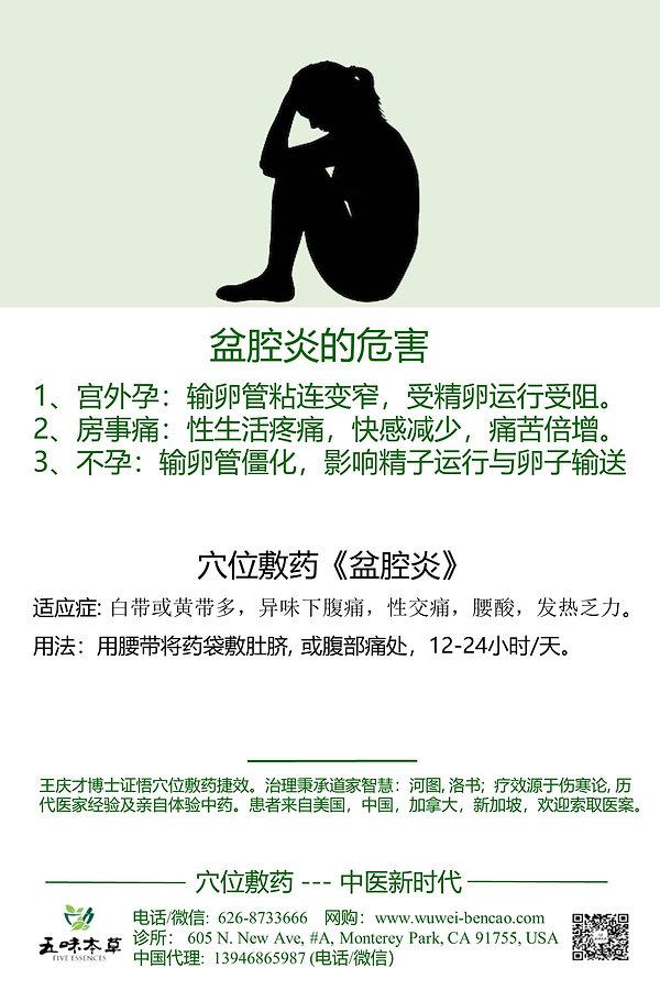 盆腔炎广告.jpg