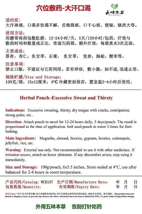 穴位敷药-大汗口渴/Excessive Sweat and Thirsty---Herbal Pouch