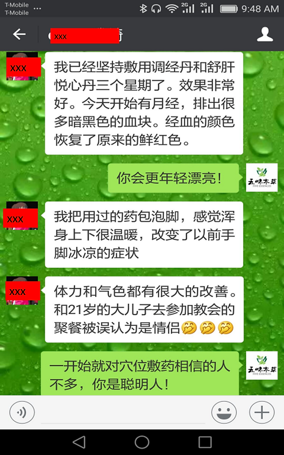 调经丹见证2.png