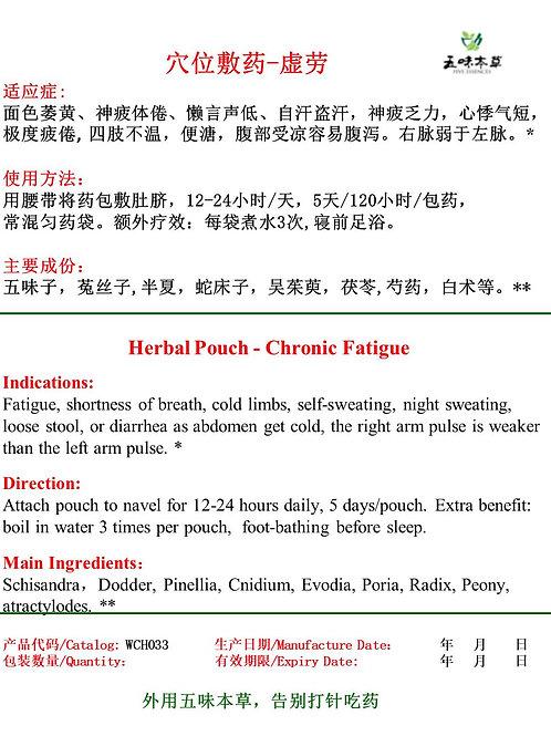 穴位敷药-虚劳/Chronic Fatigue---Herbal Pouch