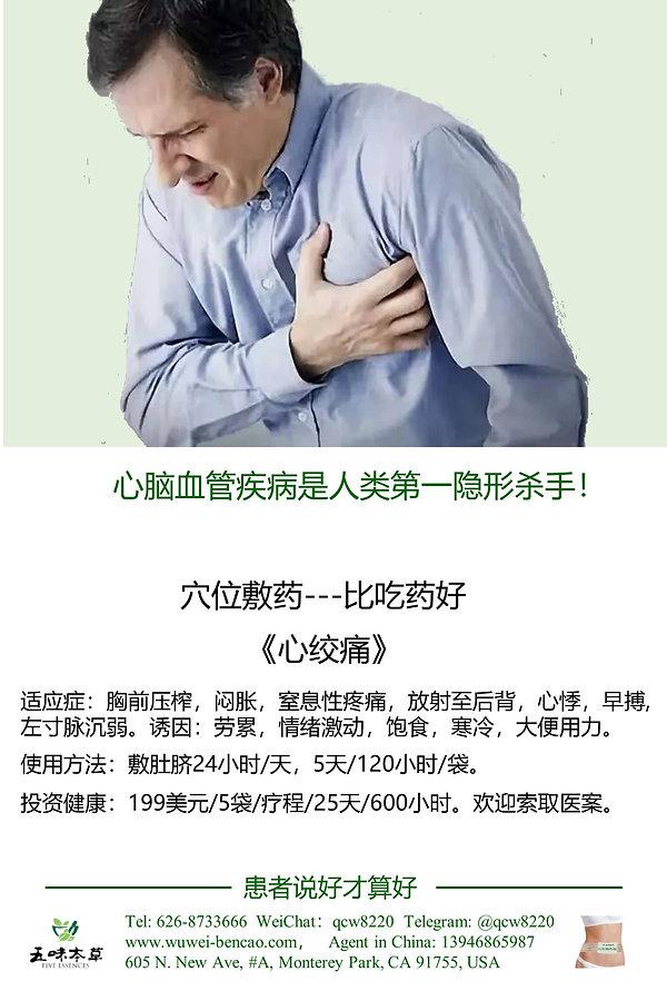 心绞痛广告.jpg