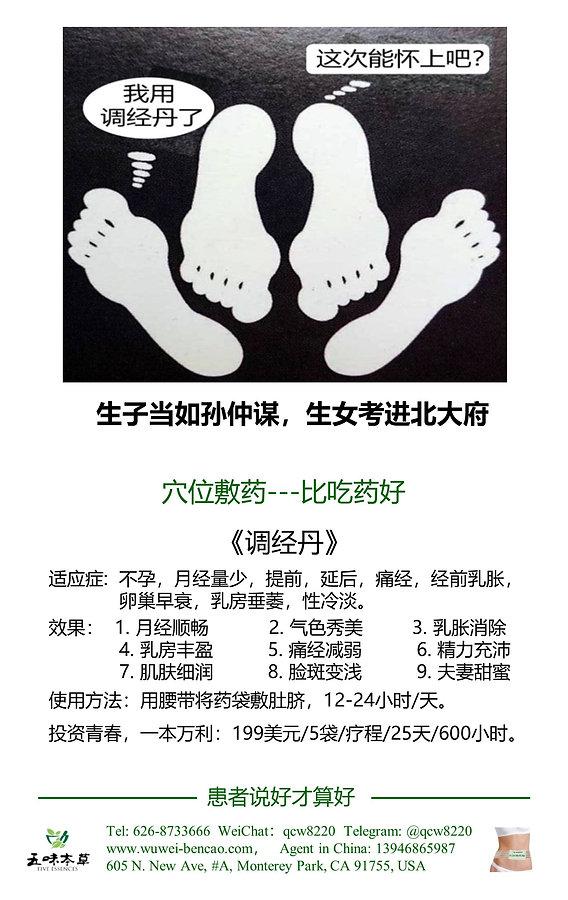 调经丹广告 生娃4.jpg