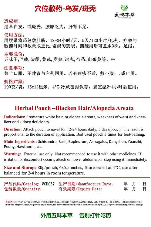 穴位敷药-黑发丹/Herb Pouch-- Blacken Hair