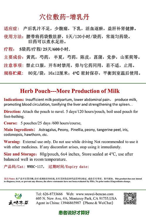 穴位敷药-增乳丹/Herb Pouch --- MoreMilk for Nursing Baby