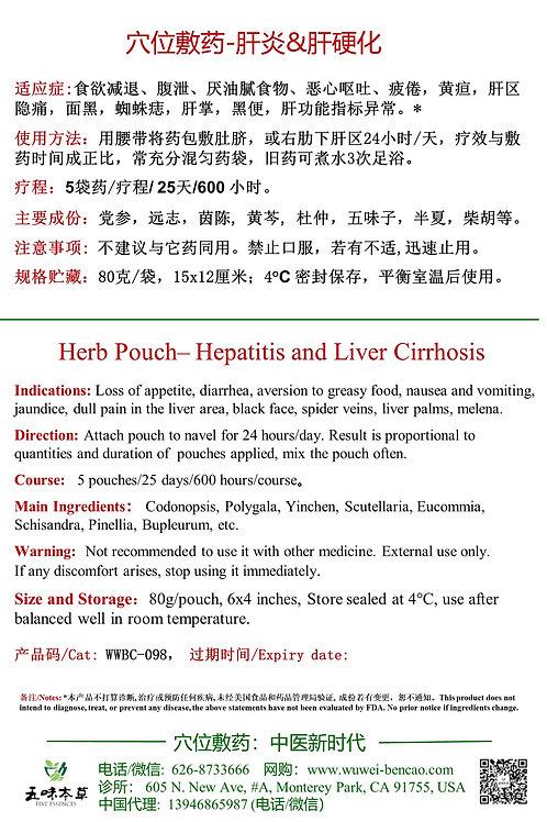 穴位敷药-肝炎&肝硬化/Herb Pouch– Hepatitis and Liver Cirrhosis